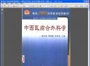 面向21世纪高等医学院校教材:中西医结合外科学扫描版 [PDF]