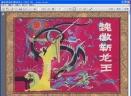 高清连环画:魏征斩龙王扫描版 [PDF]
