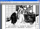 高清连环画:白蛇传扫描版 [PDF]