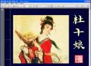 连环画:杜十娘-刘廷相扫描版 [PDF]