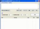 精英淘宝拍拍刷浏览量软件V1.5 免费版