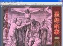 连环画:圣经故事扫描版 [PDF]