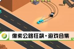 像素公路狂飙·游戏合集