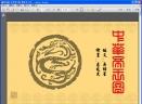 中华帝王图扫描版 [PDF]