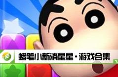 蜡笔小新消星星·游戏合集