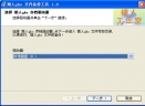 矮人Dos系统工具箱V5.3 build 6.173 中文安装版
