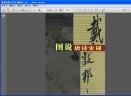 图说唐诗宋词扫描版 [PDF]