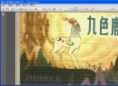 小小连环画:九色鹿扫描版 [PDF]