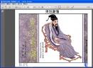 彩绘连环画:东坡画传扫描版 [PDF]