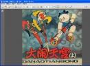 彩色动画:大闹天宫扫描版 [PDF]