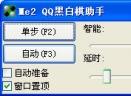 QQ黑白棋辅助V0.1.33 绿色免费版