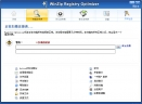 WinZip Registry OptimizerV1.0 破解版