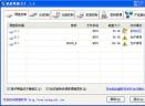 核盾数据卫士V3.0 破解版