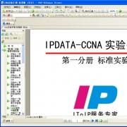 IPdata-CCNA实验手册 PDF加强版