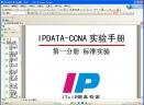 IPdata-CCNA实验手册PDF加强版