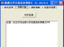 隐藏文件夹病毒清理助手V1.0.8.0 绿色版