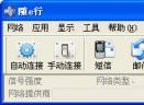 中国移动随e行客户端V3.2.1.1 官方正式版