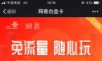 网易白金卡中国联通办理流程