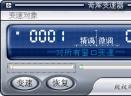 奇库变速器V7.3.0.0 官方免费版