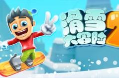 滑雪大冒险2游戏合集