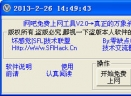 网吧免费上网工具V2.0 万象破解版 绿色免费版