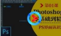 Photoshop从头学起第01集