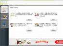 爱的影集V2.8.2.851 简体中文官方安装版