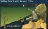 《和班尼特福迪一起攻克难关》Steam正式发售 自虐神作《掘地求升》定价32