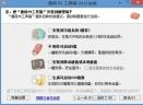 Windows 8 PE(系统维护工具箱)V4.0 官方安装版