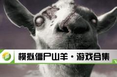 模拟僵尸山羊·游戏合集