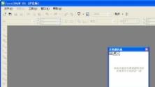 CorelDRAW X5(图形图像软件)简体中文正式版