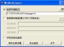 迷你键盘记录器V1.0 绿色版