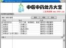 中医中药处方大全V1.0 绿色免费版