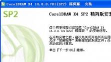 CorelDRAW X4V14.0.0.701 SP2 官方简体中文精简版