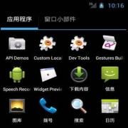 安卓模拟器 V4.0 中文版