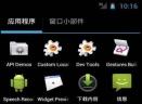 安卓模拟器V4.0 中文版