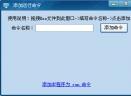 添加运行命令V2.9.3.416 中文绿色免费版