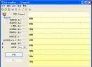 笔记本电池校正修复工具V2.1.1 绿色免费版