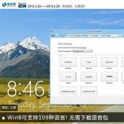 Win8 x86语言包