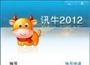 讯牛2012官方版