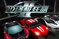 3D终极狂飙2·游戏合集