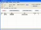 百中搜优化软件V9.2 绿色版