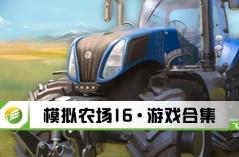 模拟农场16·游戏合集