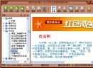 爆笑宝典V1.0 简体中文绿色免费版