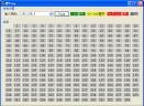 多线程群ping工具V1.0 绿色免费版