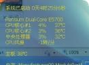 硬件监视程序V0.2 简体中文绿色免费版