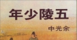 余光中经典美文摘抄:《五陵少年》赏析
