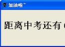 中考倒计时V1.0 简体中文绿色免费版