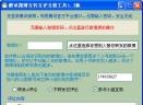 腾讯微博互转互评工具V1.3 官方绿色版