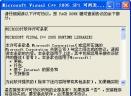 vcredist2005_x86_jp.exe